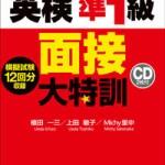 英検®準1級2次試験テキスト【英検準1級面接大特訓】