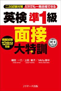 英検準1級2次試験テキスト【英検準1級面接大特訓】