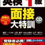 英検®1級2次試験テキスト【英検1級面接大特訓】