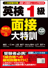 英検1級2次試験テキスト【英検1級面接大特訓】